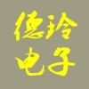 天台德玲电子商务有限公司标志