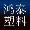 天台县鸿泰塑料制品有限公司标志