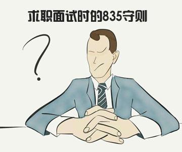 求职面试时的835守则 你知道吗?