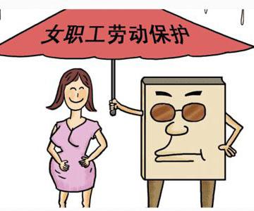 对女职工有哪些劳动保护规定